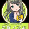【バトガールキャラクター紹介】常磐くるみ 声優:早見沙織