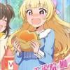 【バトガール】【初めての味】楓のベノムボムって強くない!?