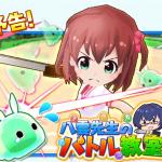 【バトガール】期間限定イベント「八雲先生のバトル教室」開催決定!