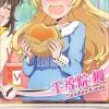 【バトガール】初めての味楓をサブカードとして☆4につけると強い!?