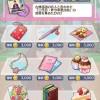 【バトガール】各キャラ相性の良い贈り物一覧