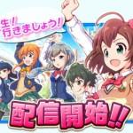 【バトガール】大感謝!リリース記念『星のかけら』2倍増量キャンペーン!!