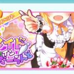 【バトガール】新イベント『メイド・イン・わんだーらんど』開始!だけどちょっと待って!ガチャ引く前によく考えた方がいいかも!?