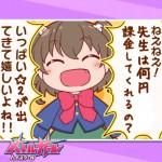 【バトガール】ガチャ1回500円って高すぎるよな…?