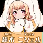 【バトガールキャラクター紹介】綿木ミシェル 声優:加藤英美里