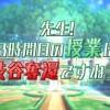 【バトガール】Rumble Cityのリリース開始!次はバトルガールハイスクールの番だ!今度こそ配信来るぞ!!
