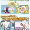 【バトガール】星月みきちゃんがミミをいじめてる…鬼畜なやつめ!!