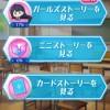 【バトガール】ミニストーリーが発生する条件は日直のキャラクター!?