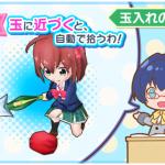 【バトガール】競技は親密度が美味しいぞ!!