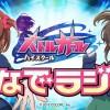 【バトガール】バトルガールハイスクールのインターネットラジオ「なでラジ」がスタート!!