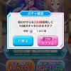 【バトガール】☆4衣装二倍期間終わったばっかりだけどガチャ回してぇ…我慢できねえ!!!!