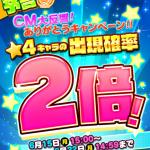 【バトガール】二倍期間中の☆4出現確率は5%程度か!?
