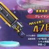 【バトルガール】☆4の武器は絶対に必須??☆3じゃダメなのか??