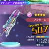 【バトルガール】新武器「ノクターン」は賛否両論?単発攻撃力は低いが弾数が多く非常に使い勝手が良い!?