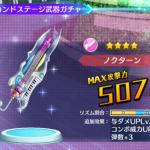 【バトルガール】☆4以下のサブ武器性能いくらなんでもゴミすぎじゃね??