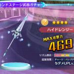 【バトルガール】被った武器って使いみちある??星4の武器が被ったときどうすればいいか分からないんだが……売るしかないのか??