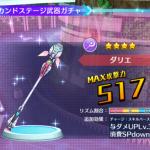 【バトルガール】星4ロッドはダリエとアイリスどっちが強い??