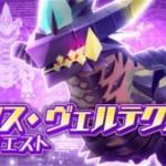 【バトルガール】ヴェルテクスソロ狩り最速武器ってなんだろう??やっぱり雷槍かな??